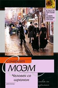 Сомерсет Моэм - Человек со шрамом (сборник)