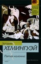 Эрнест Хемингуэй - Пятая колонна
