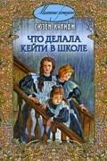 Сюзен Кулидж - Что делала Кейти в школе