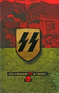 Михаил Демиденко - По следам СС в Тибет