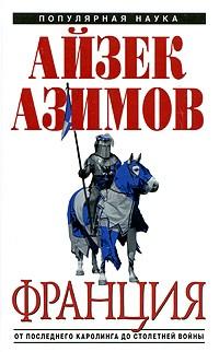 Айзек Азимов - Франция. От Последнего Каролинга до Столетней войны