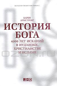 Армстронг К. - История бога: 4000 лет исканий в иудаизме, христианстве и исламе