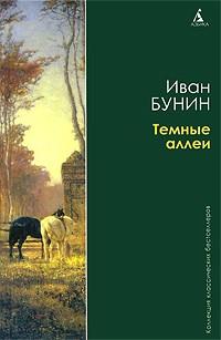И.А. Бунин - Темные аллеи (сборник)