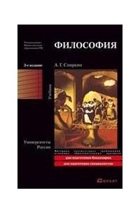 Александр Спиркин - Философия. Учебник для вузов