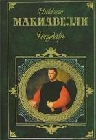 Никколо Макиавелли - Государь. Сочинения