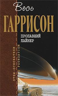 Книга Пропавший лайнер