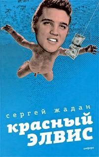 Сергей Жадан - Красный Элвис