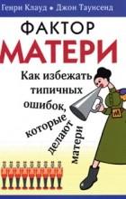 Генри Клауд, Джон Таунсенд - Фактор матери