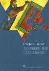 Стефан Цвейг - Погребенный светильник