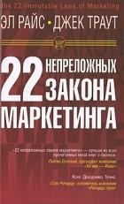 - 22 непреложных закона маркетинга