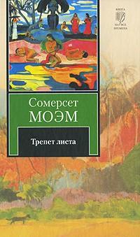 Сомерсет Моэм - Трепет листа (сборник)
