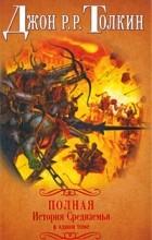 Джон Р. Р. Толкин - Полная история Средиземья в одном томе (сборник)