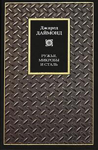 Джаред Даймонд - Ружья, микробы и сталь