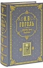 Гоголь Н.В. - Мертвые души. Избранное (подарочное издание)