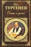 Тургенев И.С. — Отцы и дети. Повести, рассказы и стихотворения в прозе.