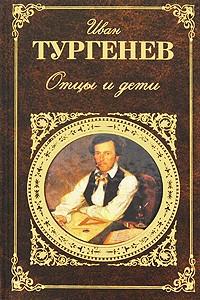 Иван Тургенев - Отцы и дети. Повести, рассказы и стихотворения в прозе