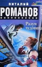 Романов В.Е. - Разум чудовища