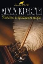Агата Кристи - Убийство в проходном дворе (сборник)