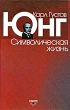 Юнг К.Г. - Символическая жизнь (сборник)