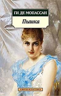Ги де Мопассан - Пышка (сборник)