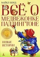 Майкл Бонд - Все о медвежонке Паддингтоне: Новые истории (сборник)