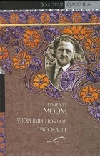 Сомерсет Моэм - Узорный покров. Рассказы (сборник)