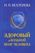 Бехтерева Н. П. - Здоровый и больной мозг человека