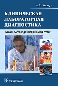 - Клиническая лабораторная диагностика. Учебное пособие для медицинских сестер