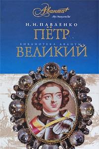 Н. И. Павленко - Петр Великий
