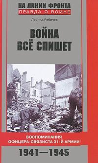 Дневник военной переводчицы fb2