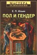 Е.П. Ильин - Пол и гендер