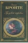 Эмили Бронте — Грозовой перевал