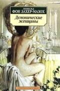 Леопольд фон Захер-Мазох - Демонические женщины. Повести