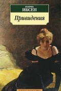 Генрик Ибсен - Привидения
