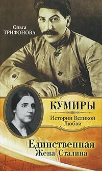 Ольга Трифонова - Единственная. Жена Сталина