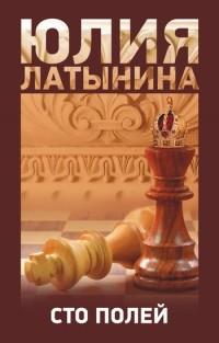 Юлия Латынина - Сто полей