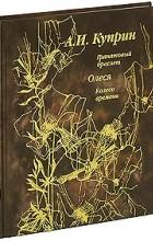 Александр Куприн - Гранатовый браслет (подарочное издание) (сборник)