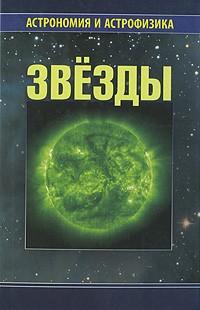 Сурдин В.Г. - Звезды