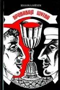Шолом-Алейхем  - Кровавая шутка