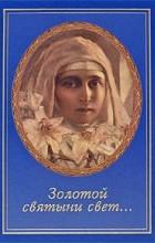 Елена Неволина - Золотой святыни свет