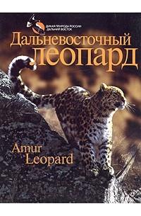 Фотоальбом леопард работа для девушек в органах вакансии