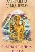 - Магия и тайна Тибета