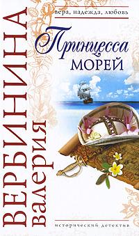 Валерия Вербинина - Принцесса морей