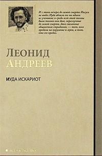 Леонид Андреев - Иуда Искариот. Рассказы (сборник)