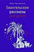 Кучерская М.А. - Евангельские рассказы для детей