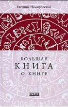 Немировский Е.Л. - Большая книга о книге