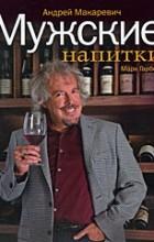 Макаревич А.В., Гарбер М. - Мужские напитки, или Занимательная наркология - 2