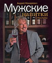 - Мужские напитки, или Занимательная наркология - 2