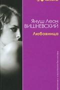 Януш Вишневский - Любовница (сборник)