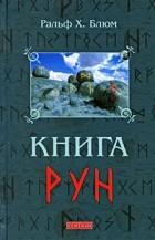 Ральф Х. Блюм - Книга рун